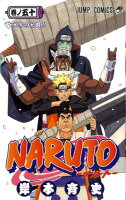 NARUTO(巻ノ50)