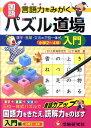 国語パズル道場(入門編) [ パズル教育研究会 ]