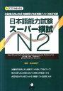 日本語能力試験スーパー模試N2 [ 石塚京子 ]