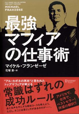 最強マフィアの仕事術...:book:14659841