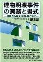 建物明渡事件の実務と書式第2版 [ 大阪青年司法書士会 ]