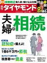週刊ダイヤモンド 2021年 1/16号 [雑誌] (夫婦の相続)