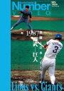 熱闘!日本シリーズ 1987西武ー巨人(Number VIDEO DVD) [ (スポーツ) ]