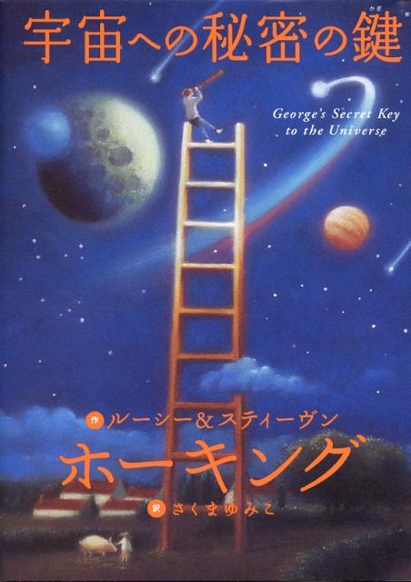 宇宙への秘密の鍵 [ ルーシー・ホーキング ]...:book:12695039