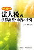 法人税の決算調整と申告の手引(平成23年版) [ 古川敬明 ]