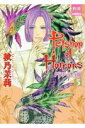 PETSHOP OF HORRORS パサージュ編 5 (夢幻燈コミックス 21) [ 秋乃茉莉 ]
