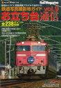 【バーゲン本】お立ち台通信 vol.9 (お立ち台通信) [ 鉄道写真撮影地ガイド ]