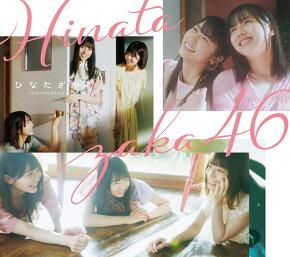 ひなたざか (初回仕様限定盤 Type-B CD+Blu-ray) [ 日向坂46 ]