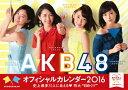 AKB48グループオフィシャルカレンダー(2016) [ AKB48グループ ]