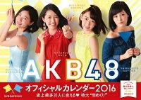 AKB48グループオフィシャルカレンダー(2016)