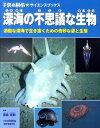 深海の不思議な生物 過酷な深海で生き抜くための奇妙な姿と生態 (子供の科学 サイエンスブックス) 子供の科学編集部