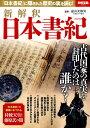 新解釈日本書紀 [ 遠山美都男 ]