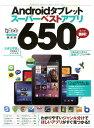 Androidタブレットスーパーベストアプリ650