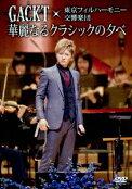 GACKT×東京フィルハーモニー交響楽団「華麗なるクラシックの夕べ」