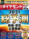 週刊ダイヤモンド 2020年 12/26・2021年 1/2 新年合併特大号 [雑誌](総予測2021 株価・景気・企業業績)