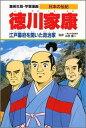 徳川家康 (学習漫画・日本の伝記) [ 柳川創造 ]