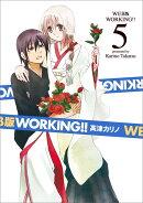 【予約】WEB版 WORKING!! 5巻 超豪華ドラマCD付き 初回限定特装版