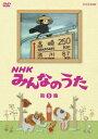NHK みんなのうた 第5集 [ (キッズ) ]