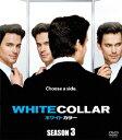 ホワイトカラー シーズン3 <SEASONSコンパクト・ボックス> [ マット・ボーマー ]