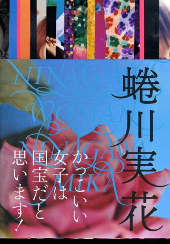 Ninagawa woman [ 蜷川実花 ]