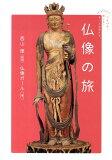 【ブックスならいつでも】仏像の旅 [ 仏像ガール ]