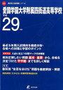 愛国学園大学附属四街道高等学校(平成29年度) (高校別入試問題シリーズ)
