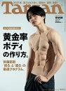 Tarzan (ターザン) 2021年 1/14号 [雑誌]