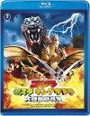 ゴジラ モスラ キングギドラ 大怪獣総攻撃 【60周年記念版】【Blu-ray】 [ 新山千春 ]