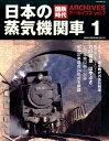 国鉄時代アーカイブズVOL.7 日本の蒸気機関車1