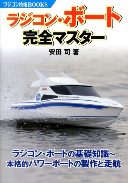 ラジコン・ボート完全マスター (ラジコン技術BOOKS) [ 安田司 ]