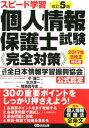 スピード学習個人情報保護士試験《完全対策》改訂5版 一般財団法人全日本情報学習振興協会公式認定 [ ...