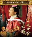 宮廷女官 若曦 スペシャルプライスDVD-BOX [ リウ・シーシー[劉詩詩] ]