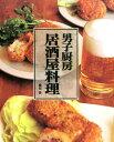 男子厨房居酒屋料理 [ 横田渉 ]