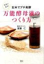 最強の菌活!玄米でプチ発酵万能酵母液のつくり方 [ 堂園仁 ]