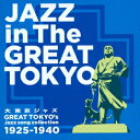 大東京ジャズ Jazz in The Tokyo Great Tokyo Jazz song collection 1925〜1940 [ (V.A.) ]
