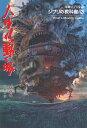 ジブリの教科書13 ハウルの動く城 [ スタジオジブリ ]
