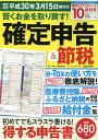 賢くお金を取り戻す! 確定申告&節税 確定申告平成30年3月15日締切分 (TJ MOOK)...