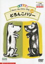 世界絵本箱DVDセレクション::どろんこハリー 全3話 [ 名古屋章 ]