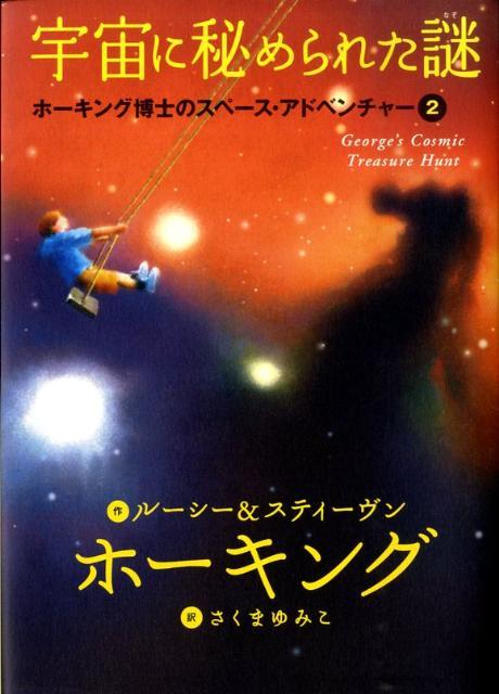 宇宙に秘められた謎 [ ルーシー・ホーキング ]...:book:13155311