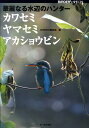 華麗なる水辺のハンターカワセミ・ヤマセミ・アカショウビン [ Birder編集部 ]