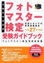 フォトマスター検定受験ガイドブック(平成27年度版)