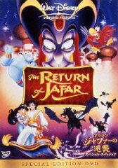 Aladdin/ジャファーの逆襲