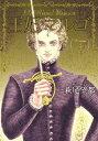 王妃マルゴ(volume 4) [ 萩尾望都 ]