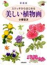 美しい植物画新装版 [ 小柳吉次 ]