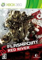 OPERATION FLASHPOINT:RED RIVER Xbox360版