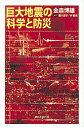 巨大地震の科学と防災 (朝日選書) [ 金森博雄 ]