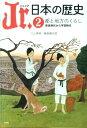 Jr.日本の歴史(2) 都と地方のくらし 奈良時代から平安時代 (Jr.日本の歴史)