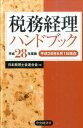 税務経理ハンドブック(平成28年度版) [ 日本税理士会連合会 ]