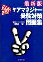 どんたく先生のケアマネジャー受験対策問題集最新版 [ 武冨章 ]