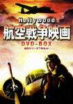 ハリウッド航空戦争映画DVD-BOX名作シリーズ7作セット[エロール・フリン]